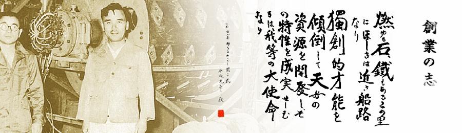 日本磁力選鉱株式会社